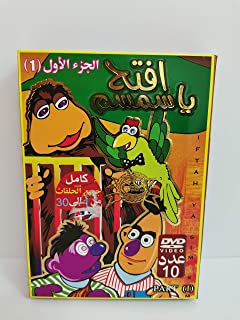 Classic Arabic Sesame Street Part 1 DVD Box /افتح يا سمسم الجزء الاول ديفيدي