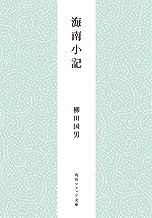表紙: 海南小記 柳田国男コレクション (角川ソフィア文庫) | 柳田 国男