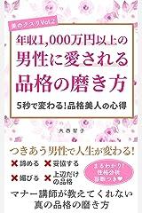 年収1000万円以上の男性に愛される品格の磨き方: 5秒で変わる!品格美人の心得 (美のクスリ Vol.2) Kindle版