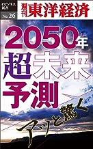 表紙: あっと驚く2050年・超未来予測―週刊東洋経済eビジネス新書No.26 | 山田 徹也