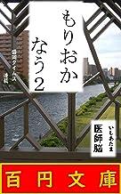 もりおかなう2 (百円文庫)