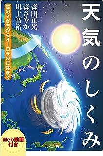 天気のしくみ: 雲のでき方からオーロラの正体まで 【Web動画付き】...