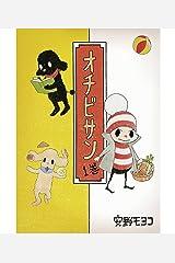 オチビサン 1巻 (コルク) Kindle版