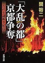 表紙: 「大乱の都」京都争奪―古代史謎解き紀行―(新潮文庫) | 関裕二