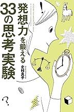 表紙: 発想力を鍛える33の思考実験   北村良子
