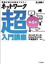 表紙: ネットワーク超入門講座 第4版   三上 信男