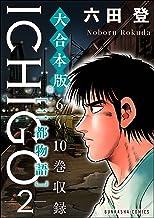 【大合本版】ICHIGO[二都物語] (2) (ぶんか社コミックス)