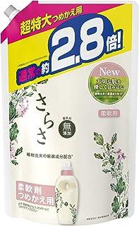 さらさ 無添加 植物由来の成分入り 柔軟剤 詰め替え 約2.8倍(1250mL)