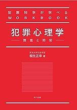 犯罪心理学―捜査と防犯 犯罪科学が学べるWORKBOOK