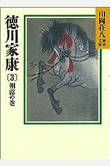 徳川家康(3) 朝露の巻 (山岡荘八歴史文庫) Kindle版