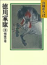 徳川家康(3) 朝露の巻 (山岡荘八歴史文庫)