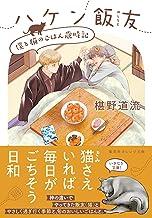 表紙: ハケン飯友 僕と猫のごはん歳時記 (集英社オレンジ文庫) | 内田美奈子