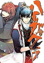 ハイガクラ 14巻 特装版 (ZERO-SUMコミックス)