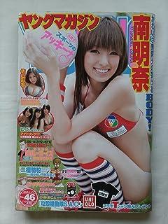 週刊ヤングマガジン No.46 2010年 11/1号