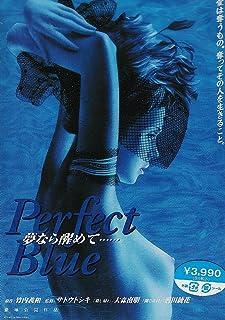 Perfect Blue 夢なら醒めて [DVD]