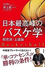 表紙: 日本最高峰のバスケ学 桜花流・上達論 | 井上眞一