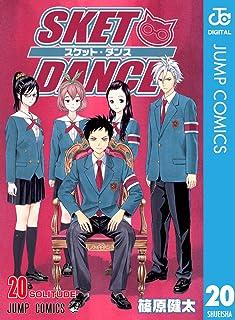 SKET DANCE モノクロ版 20 (ジャンプコミックスDIGITAL)