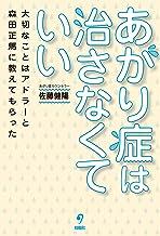 表紙: あがり症は治さなくていい 大切なことはアドラーと森田正馬に教えてもらった | 佐藤 健陽