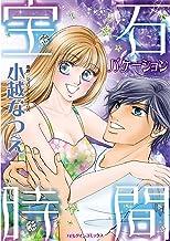 宝石時間 (ハーレクインコミックス)