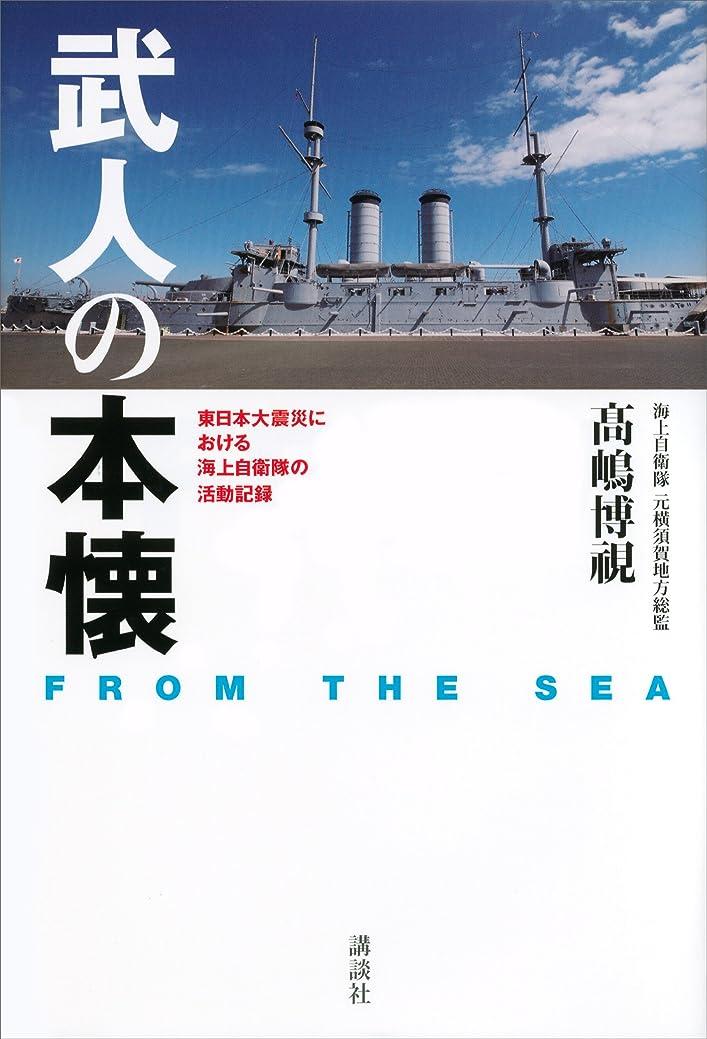 摘むメディカル力強い武人の本懐 FROM THE SEA 東日本大震災における海上自衛隊の活動記録