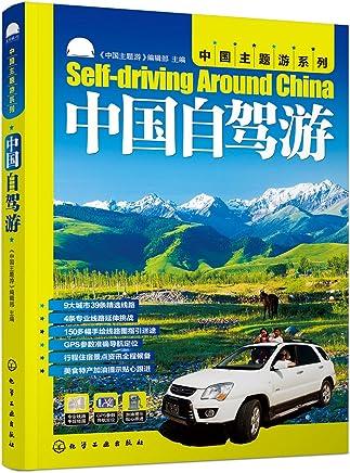 中国自驾游 (中国主题游)
