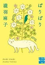 表紙: ぱりぱり (実業之日本社文庫) | 瀧羽 麻子