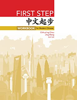 First Step: Workbook for Modern Chinese: 35
