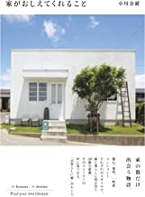 表紙: 家がおしえてくれること   小川 奈緒