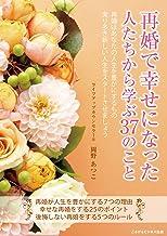 表紙: 再婚で幸せになった人たちから学ぶ37のこと | 岡野 あつこ