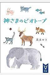 神さまのビオトープ (講談社タイガ) Kindle版