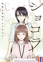 ショコラ 社会人百合アンソロジー【電子版】 (百合姫コミックス)