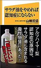 表紙: サラダ油をやめれば認知症にならない (SB新書) | 山嶋 哲盛