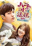 [DVD]ハンムラビ法廷~初恋はツンデレ判事!?~ DVD-SET2