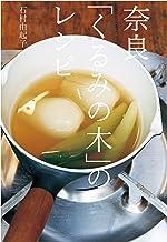 表紙: 奈良「くるみの木」のレシピ (レタスクラブMOOK) | 石村 由起子