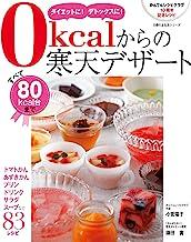 表紙: 0kcalからの寒天デザート (主婦の友生活シリーズ) | 小菅 陽子
