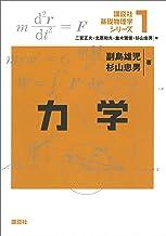 表紙: 力学 (講談社基礎物理学シリーズ) | 副島雄児