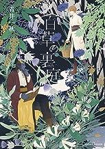 表紙: 百草の裏庭 (Canna Comics) | 青井 秋