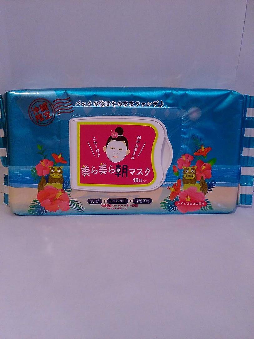 慈悲変成器ではごきげんよう沖縄限定 美ら美ら朝マスク 18枚入り ハイビスカスの香り