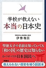 表紙: 学校が教えない本当の日本史 (扶桑社BOOKS)   伊勢 雅臣