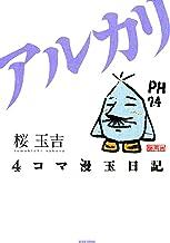 表紙: 4コマ漫玉日記 アルカリ (ビームコミックス) | 桜 玉吉