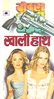 Khali Haath (???? ???): The Paw in the Bottle (Raymond Marshall) (Hindi Edition)