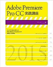 表紙: Adobe Premiere Pro CC実践講座 | 玄光社