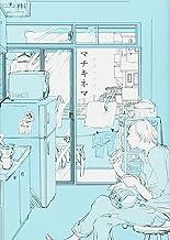 マチキネマ (Next comics)