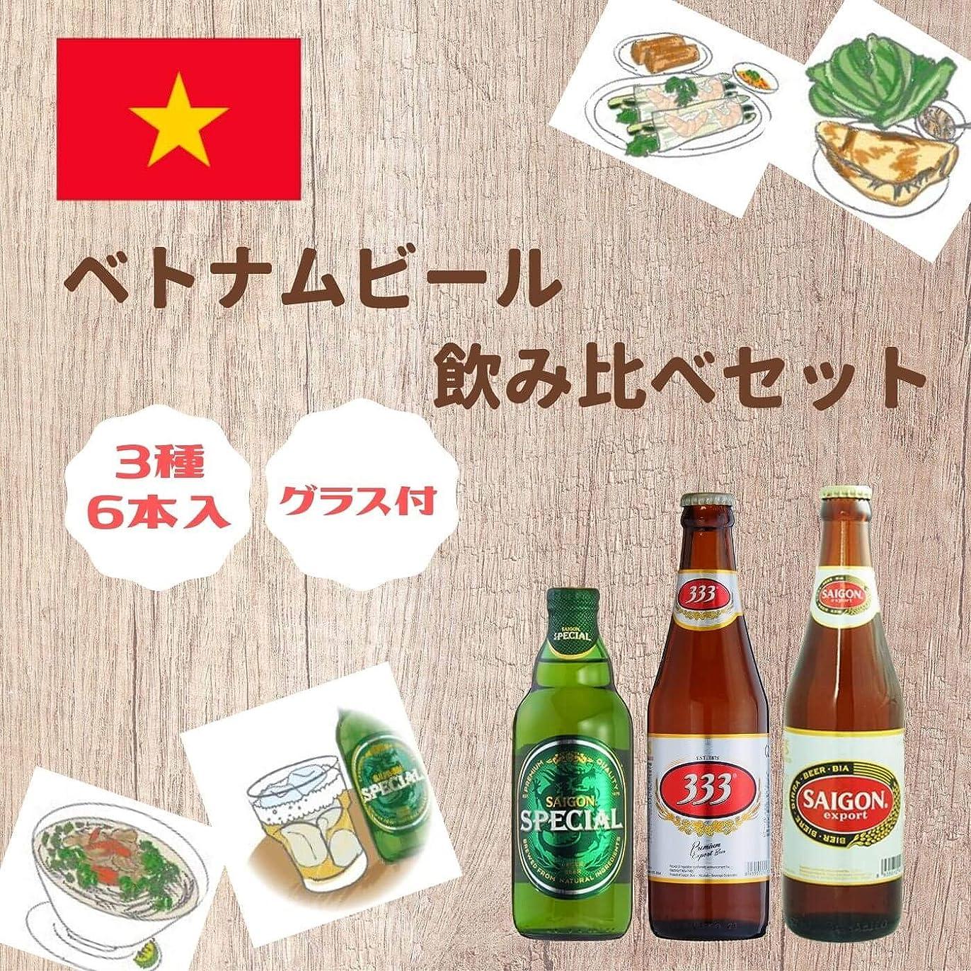 鉛筆鉄良い【WEB限定】ベトナムビール 飲み比べギフトBOX【グラス付】[ ベトナム 2080ml /6本 ] 勤労感謝の日 クリスマス プレゼント 誕生日 ギフト [