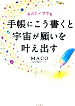 表紙: ネガティブでも手帳にこう書くと宇宙が願いを叶え出す   MACO