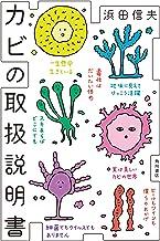 表紙: カビの取扱説明書 (角川学芸出版単行本)   浜田 信夫