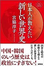 表紙: 日本人が教えたい新しい世界史〈新装版〉 ニュー・クラシック・ライブラリー | 宮脇淳子