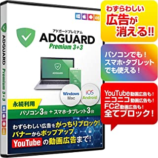 広告 ブロック バナー広告 YouTube ユーチューブ 動画広告 スマホ タブレット パソコン AdGuard(アドガード)Premium 3+3【永続ライセンス版】