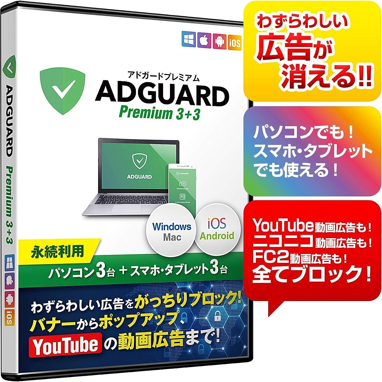 装備する航空避難する広告 ブロック バナー広告 YouTube ユーチューブ 動画広告 スマホ タブレット パソコン AdGuard(アドガード)Premium 3+3【永続ライセンス版】