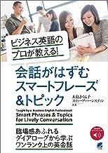表紙: ビジネス英語のプロが教える! 会話がはずむスマートフレーズ&トピック | 大島さくら子